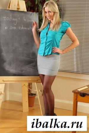 Моя эротичная преподавательница в серой юбке